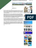 Matichon 28 Oct 2009 - SL Denies Plagiarism, Says He Will Sue Wyn Ellis Again