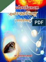 Philosophy of God - Ishadarshanam