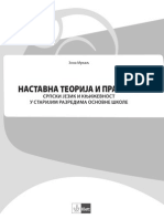 Prirucnik Srpski 6_Knjizni Blok