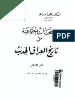 لمحات اجتماعية من تاريخ العراق الحديث 2- علي الوردي