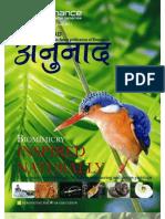 Anunaad - Issue XXVI, April-June 2012
