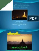 Myanmar AWN Ppt PDF