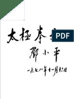 !Chen Tai Chi Chuan (Laojia Yilu Sketches)