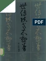 Shi Chuan Chen Tai Chi Chuan]. Xiaowang.