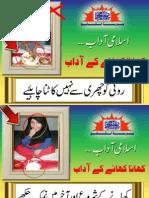 Madersa Tu Qaaim Book Aadab-E-Islami Aliwalay.com 2010