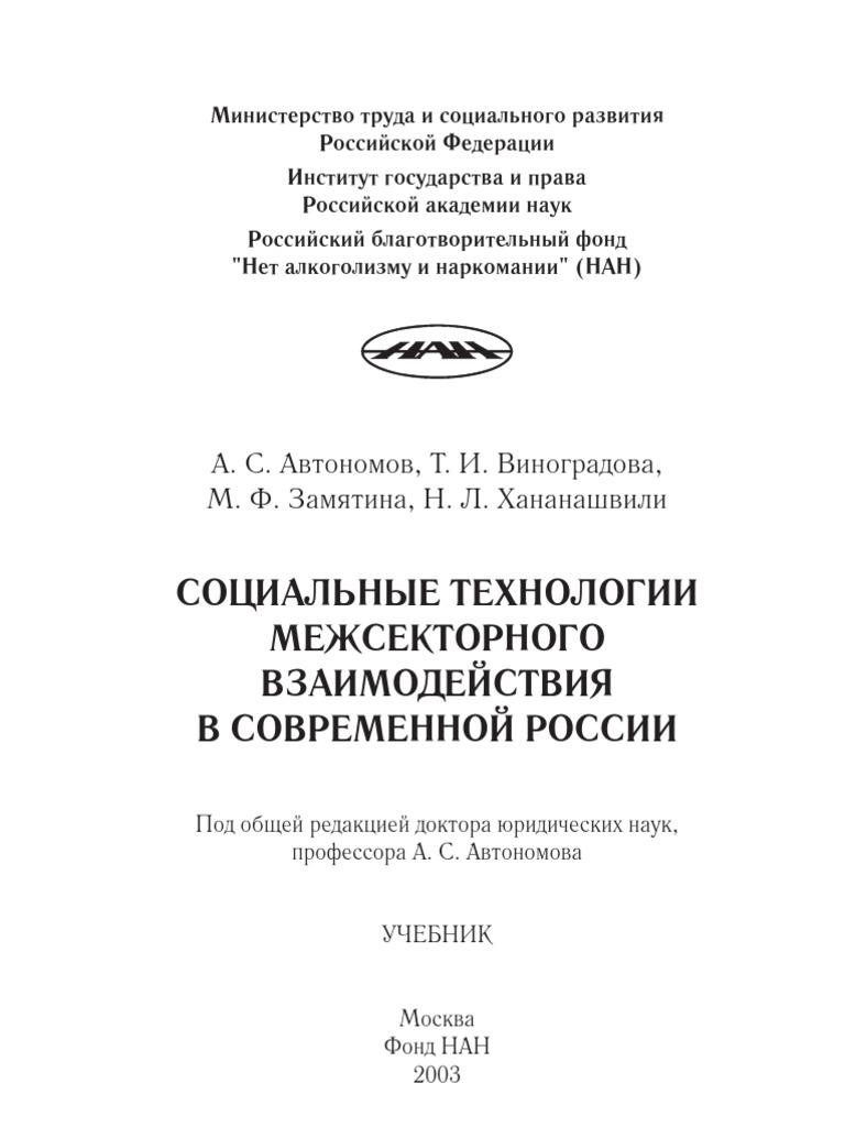 Трудовой договор для фмс в москве Академика Виноградова улица документы для кредита в москве Княжеская улица
