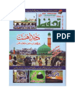 Tahaffuz May 2012 Monthly