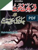 Qissi Haroot Aur Maroot Aur Jado Ki Haqiqat