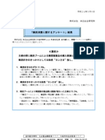 「韓流消費に関するアンケート」結果