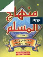 منهاج المسلم لجابر أبو بكر الجزائري