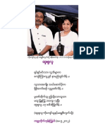 PDF - _845_ Wonderful Human