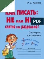 Как писать - НЕ или НИ, слитно или раздельно_Ушакова О.Д_2008 -64с