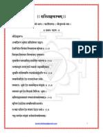 Shakti Sangam Tantra - Kali Khanda