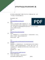 網管軟體分類