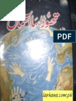 Iman Umeed Aur Mohabbat Full Novel Pdf