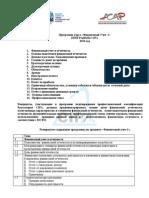 Cont Financiar-1 CAP