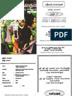 Srimad Bhagavatam in Tamil Vol 1 of 7
