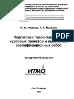 Уч.пос._Подготовка презентаций для КР и ДР - PPT-2007 (ИТМО,2009)