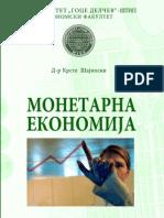 Monetarna Ekonomija Krste Sajnoski