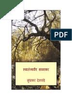 Swatyantravir_SaVarkar