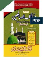 Wazaif of islam