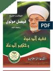 العلامة فيصل مولوي فقيه الدعوة وكبير الدعاة