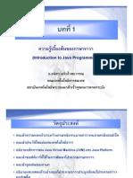 Chap01 Printed