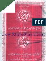 Tajweed- Fawaid-e-makkiya Hashiya Talekate Malikiya