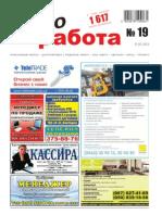 Aviso-rabota (DN) - 19 /053/