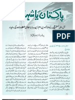 Pakistan Ya Shahadat - Prof Dr Inaam ul Haq Kausar