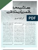 Muashi Mahaz - Economic front