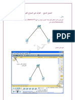 Cisco Packet Tracer Lab7