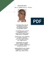 Pazhaya Vedantham Thanne- Malayalam Poem - Subramanian A