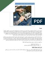 كتاب بالعربي عن انواع المضخات pdf