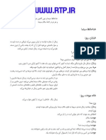 خداحافظ سينما - محسن مخملباف