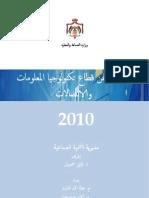 ملخص تكنولوجيا المعلومات والاتصالات