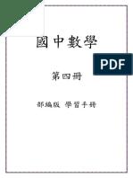 國中數學第四冊 學習手冊