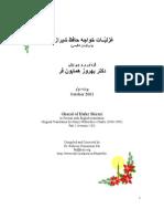 Hafez Ghazal 2