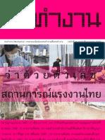 workazine-2012-04