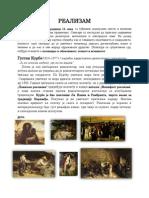 Istorija umetnosti REALIZAM