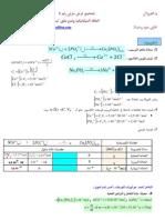 تصحيح الفرض المنزلي رقم 2في مادة الفيزياء