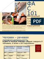 03 Eileens FASD 101 Power Point RU