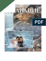 _platonov-vn-plavaniee16e3f2