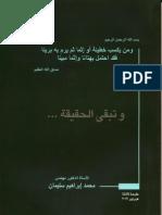 Dr.ibrahim Soliman Book