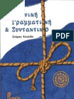 Deutsche Grammatik Und Syntax