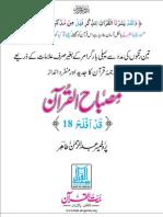 Misbahul-Qur'aan (Para 18)