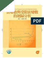 1PM7質變數與受限依變數的迴歸分析