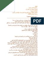 ذاكرة للنسيان - محمود درويش.pdf