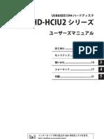 マニュアル[HD-HCIU2]