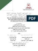 الملخص باللغة العربية